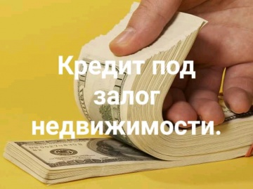 Деньги под залог недвижимости доски реклама на заднее стекло авто за деньги