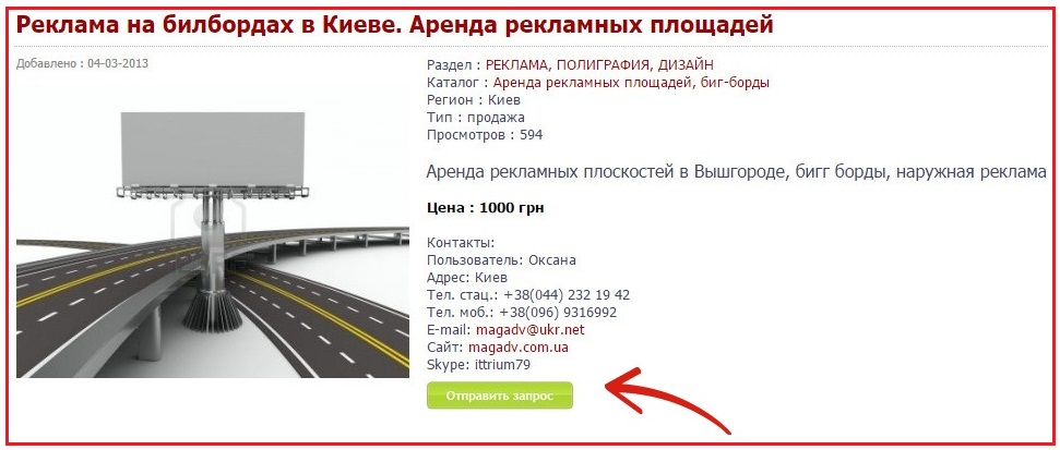 Бесплатно реклама товара в интернете хакер раскрутка и реклама сайта